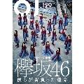 クイック・ジャパン Vol.129