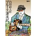 内田勘太郎 ブルース漂流記 [BOOK+CD]