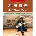 浜田省吾 オール・タイム・ベスト(改訂版) ギターで歌う