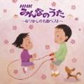 決定盤!! NHKみんなのうた ~なつかしの名曲 ベスト