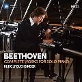 ベートーヴェン: ピアノ独奏曲作品全集
