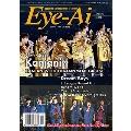 Eye-Ai 2019年1月号