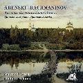 ラフマニノフ: 弦楽四重奏曲、アレンスキー: ピアノ五重奏曲