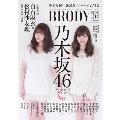 BRODY (ブロディ) Vol.4