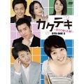 カクテキ ~幸せのかくし味~ DVD-BOXII