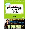 世界一わかりやすい中学英語の授業 DVDセット