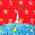 トキノコダマ2(世紀の谺)/曽我部清典