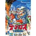 20世紀未来 ロボット防衛隊 テデロス~渡辺宙明オリジナルサウンドトラックCD付き [DVD+CD]