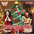 ロンリークリスマス (Type-C)