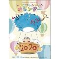 クレヨンしんちゃん カレンダー 2020