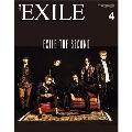 月刊EXILE 2018年4月号