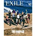 月刊EXILE 2018年10月号