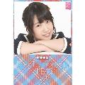 朝長美桜 AKB48 / HKT48 2015 卓上カレンダー