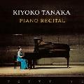 田中希代子ピアノリサイタル