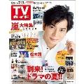 TVガイド 関東版 2019年7月19日号