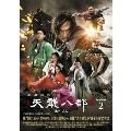 天龍八部<新版> DVD-BOX 2