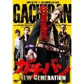 ガチバン NEW GENERATION1