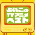 よいこの (TV) アニメ ベスト
