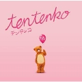Tentenko<限定盤>