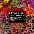 伊福部昭: ピアノ作品集 第2集 - プロメテの火