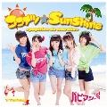 ココナツ☆SunShine (Type-A)