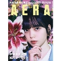 AERA 2021年1月18日号<表紙: 平手友梨奈>