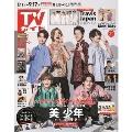 TVガイド 関東版 2021年9月17日号<白の美 少年ver>