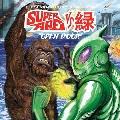Super Ape vs 緑: Open Door