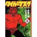 タイガーマスク 6