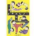 小説おそ松さん 後松 ストラップ付き限定版