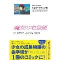 シネマ・コミック5 魔女の宅急便