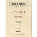 ヨハン・シュトラウス II 「皇帝円舞曲」「春の声」(ソプラノと管弦楽のためのワルツ) ポケット・スコア(ミニチュア・スコア)