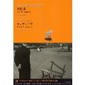 世界文学全集 Vol.2-2 : 失踪者/カッサンドラ
