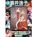 酒井法子デビュー30周年記念DVD BOOK [BOOK+DVD]