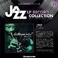 ジャズ・LPレコード・コレクション 14号 [BOOK+LP]