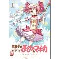 魔法少女まどか☆マギカ アンソロジーコミック 1