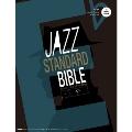 ジャズ・スタンダード・バイブル in E♭ [BOOK+CD]