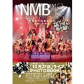 NMB48ライブツアー2013 PHOTOBOOK 西日本横断編~張り付き騒ぎ撮り