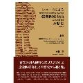 レコードによる弦楽四重奏曲の歴史 上巻 黎明期からハイドン、モーツァルト
