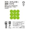 ギター・エフェクター 実用バイブル 自分らしいサウンドを出すために [改訂拡大版] [BOOK+CD]