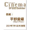 Cinema☆CinemaSP2021Summer