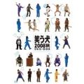 笑う犬 2008 秋 DVD-BOX(2枚組)