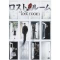 ロスト・ルーム[PCBP-61930][DVD]