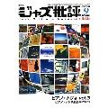 ジャズ批評 2006年9月号 Vol.133