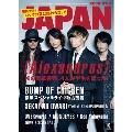 ROCKIN' ON JAPAN 2015年10月号