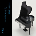 トイピアノ作品集 ベッドメリー