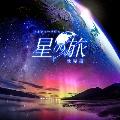 KAGAYAスタジオ 全天映像作品「星の旅-世界編-」オリジナルサウンドトラック