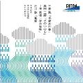 三善晃:「唱歌の四季」、高田三郎:「水のいのち」、上田真樹:「夢の意味」、石井歓:「風紋」
