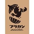 フラカンの日本武道館~生きててよかった、そんな夜はココだ!~ [Blu-ray Disc+2CD]