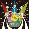 宇宙ベイビー/青い星<レコードの日対象商品/完全生産限定盤>